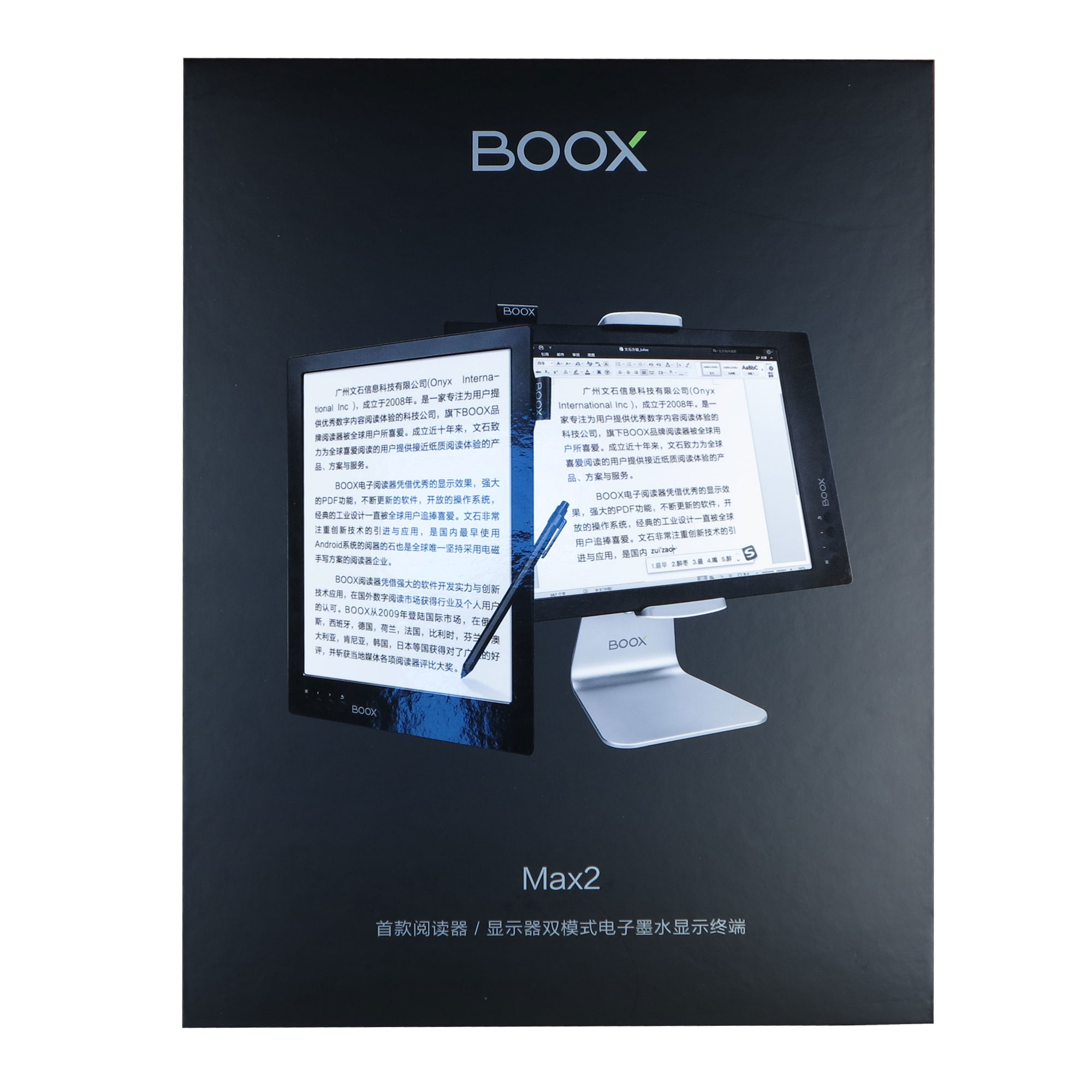 ONYX BOOX MAX 2 electronic reader :: ONYX BOOX electronic books