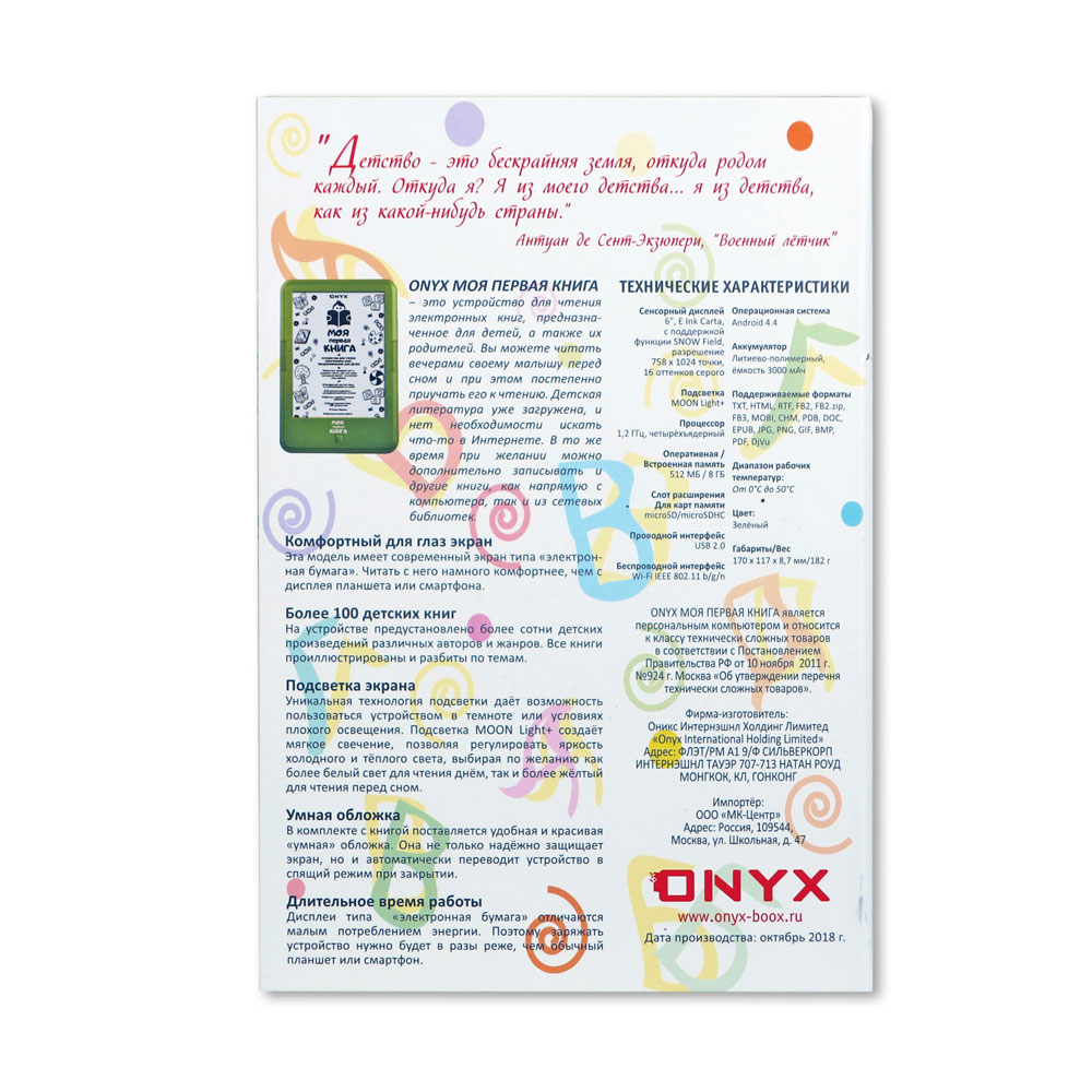 ONYX MY FIRST BOOK
